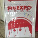 おそ松EXPO行ってきました!