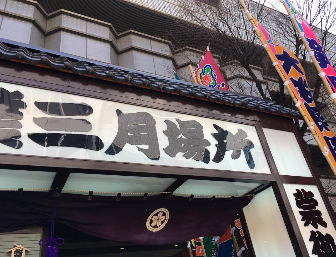 大相撲3月場所見に行った話