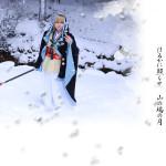 2015 遙か3 雪ロケ写真アップ