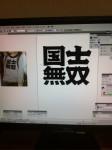 携帯からブログ:国士無双Tシャツ製作