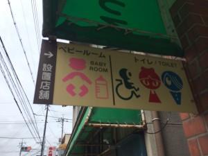 鳥取~島根旅行2