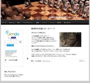 ブログ更新:無料HP作成Jimdo(ジンドゥー)