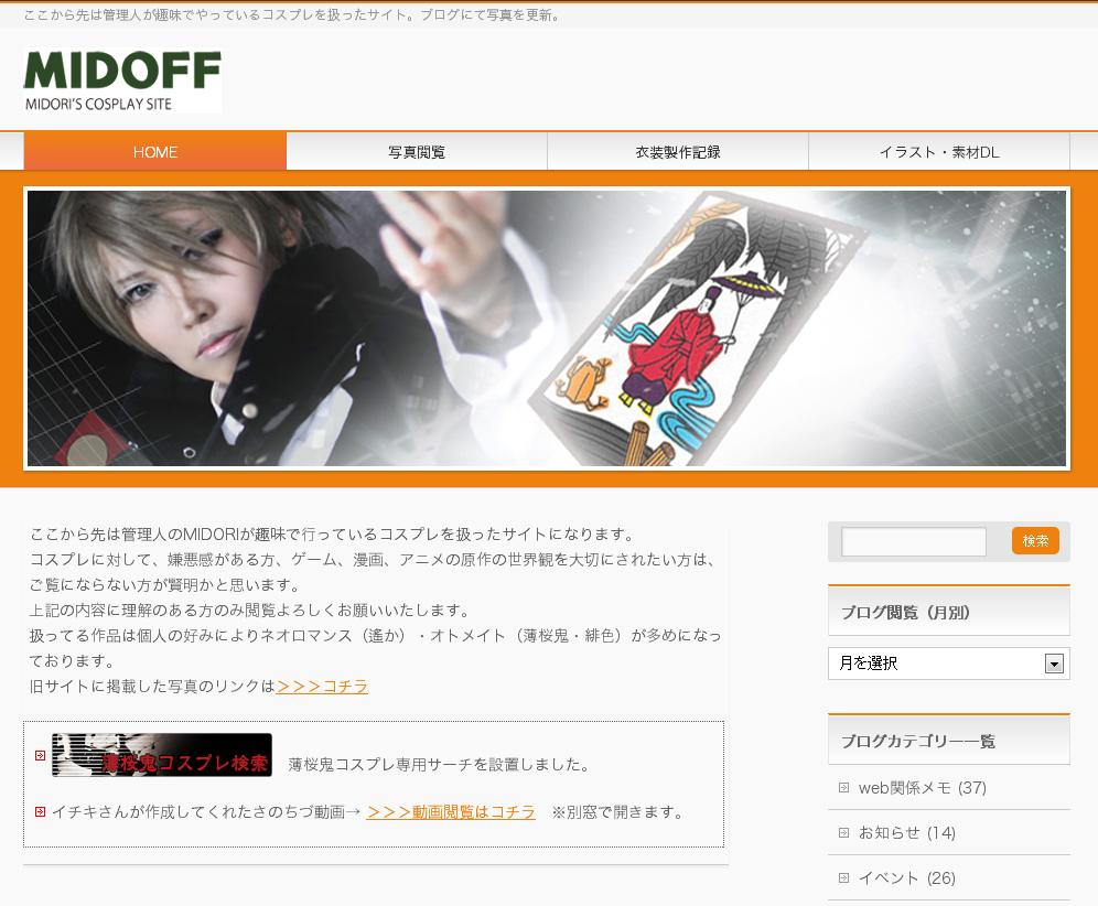 ブログ更新:祝!サイト10周年